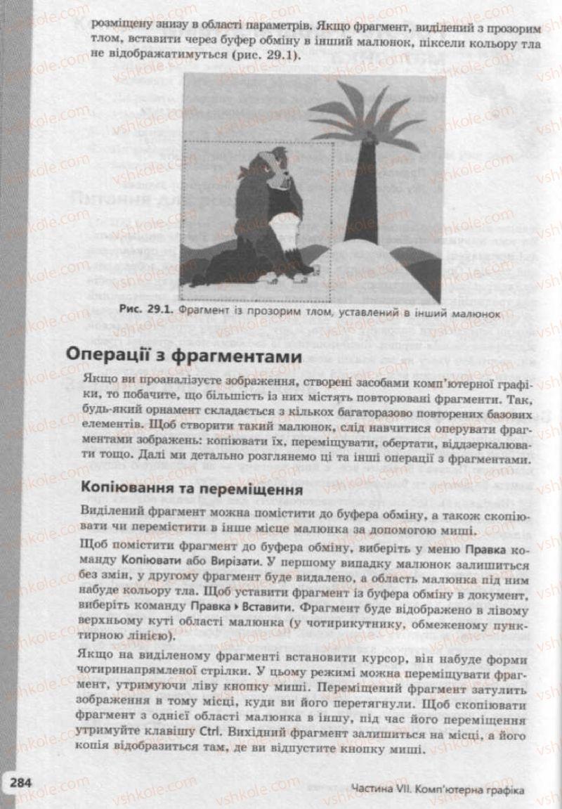 Страница 284 | Учебник Інформатика 9 класс І.О. Завадський, І.В. Стеценко, О.М. Левченко 2009