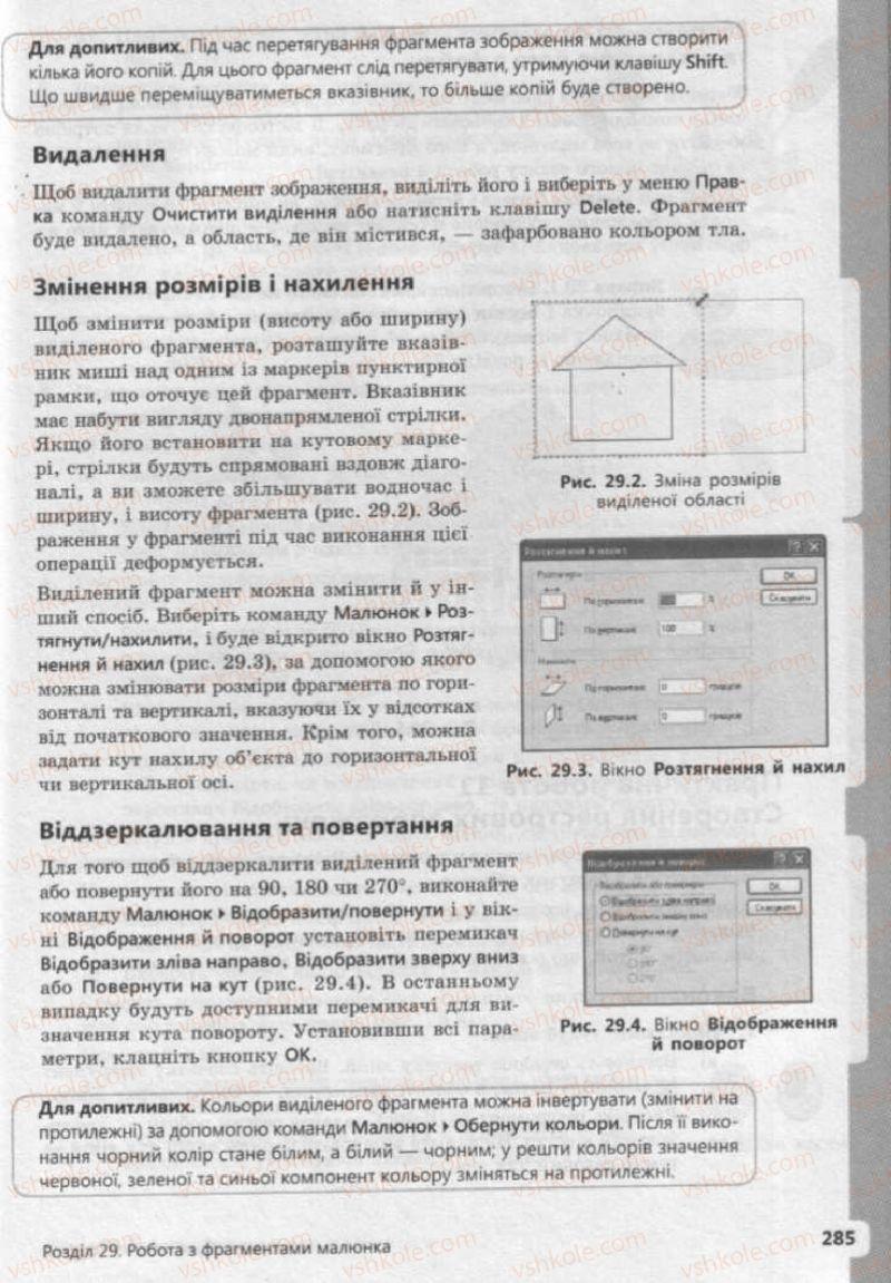 Страница 285 | Учебник Інформатика 9 класс І.О. Завадський, І.В. Стеценко, О.М. Левченко 2009