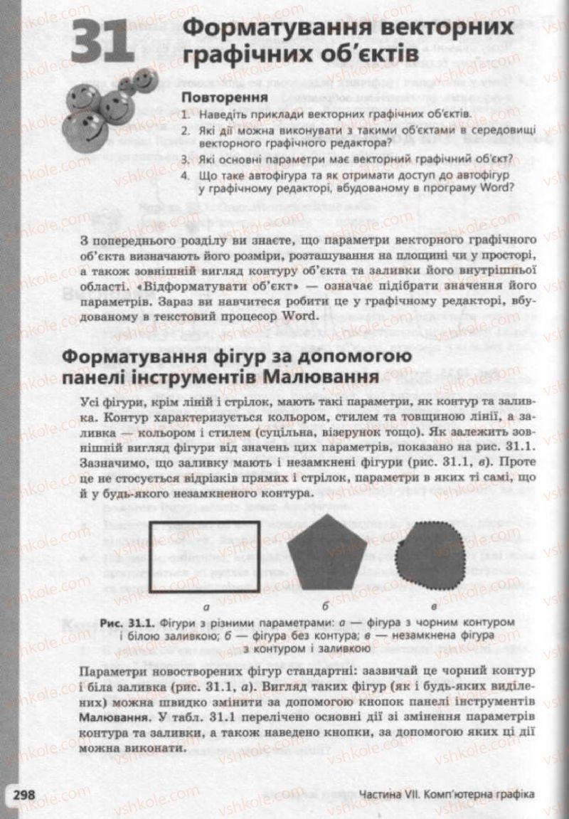 Страница 298   Учебник Інформатика 9 класс І.О. Завадський, І.В. Стеценко, О.М. Левченко 2009