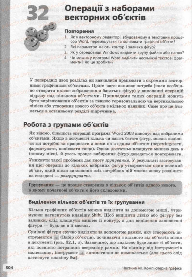 Страница 304 | Учебник Інформатика 9 класс І.О. Завадський, І.В. Стеценко, О.М. Левченко 2009