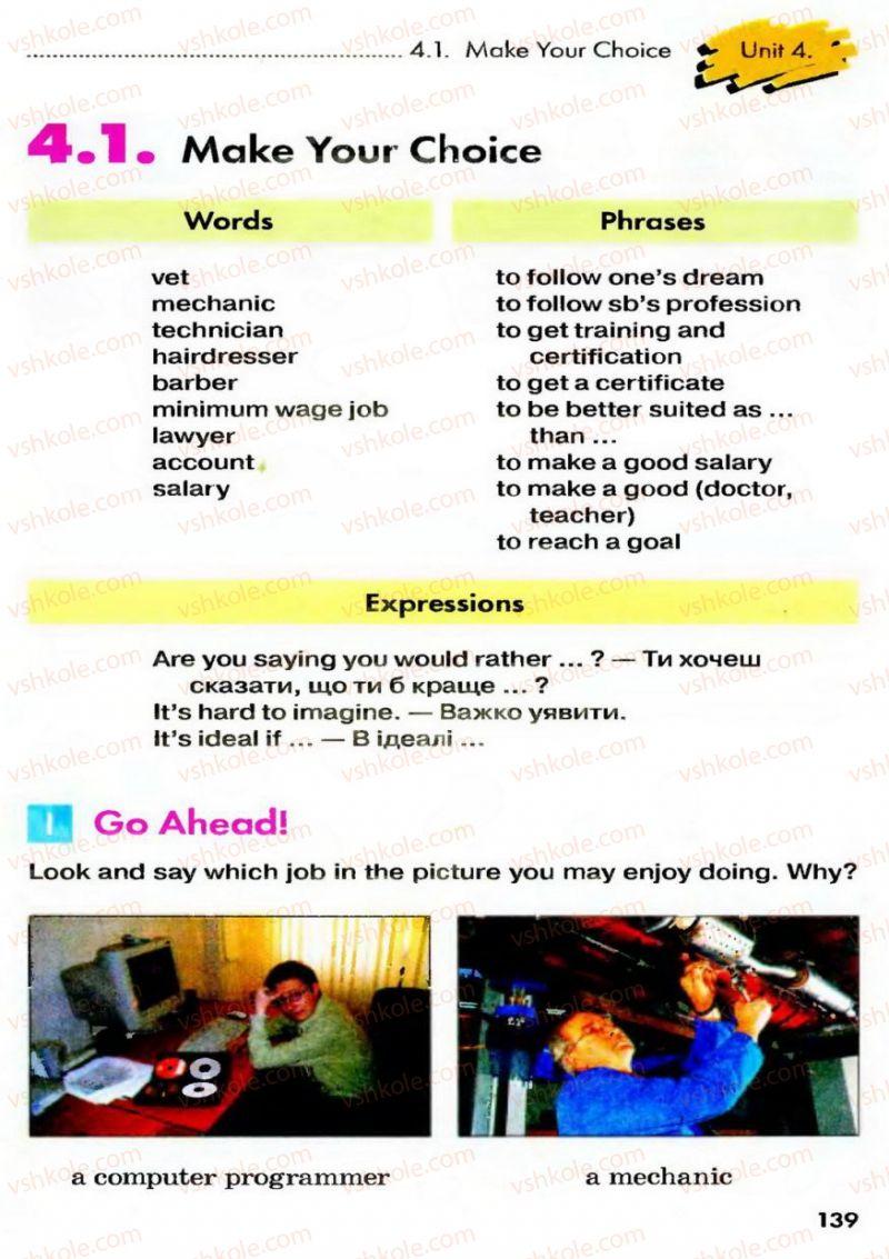 Страница 139 | Учебник Англiйська мова 9 класс Л.В. Калініна, І.В. Самойлюкевич 2009 8 рік навчання