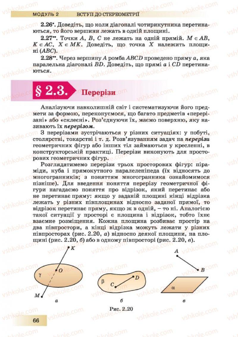 Страница 66 | Учебник Геометрія 10 класс О.Я. Біляніна, Г.І. Білянін, В.О. Швець 2010 Академічний рівень