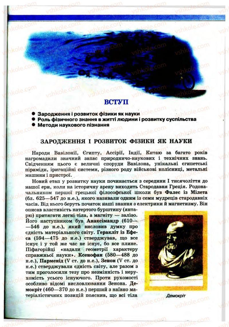 Страница 7 | Учебник Фізика 10 класс В.Д. Сиротюк, В.І. Баштовий 2010 Рівень стандарту