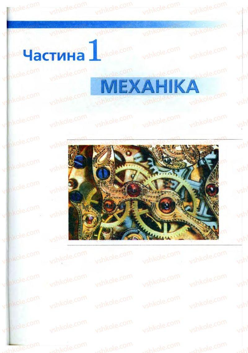 Страница 19 | Учебник Фізика 10 класс В.Д. Сиротюк, В.І. Баштовий 2010 Рівень стандарту