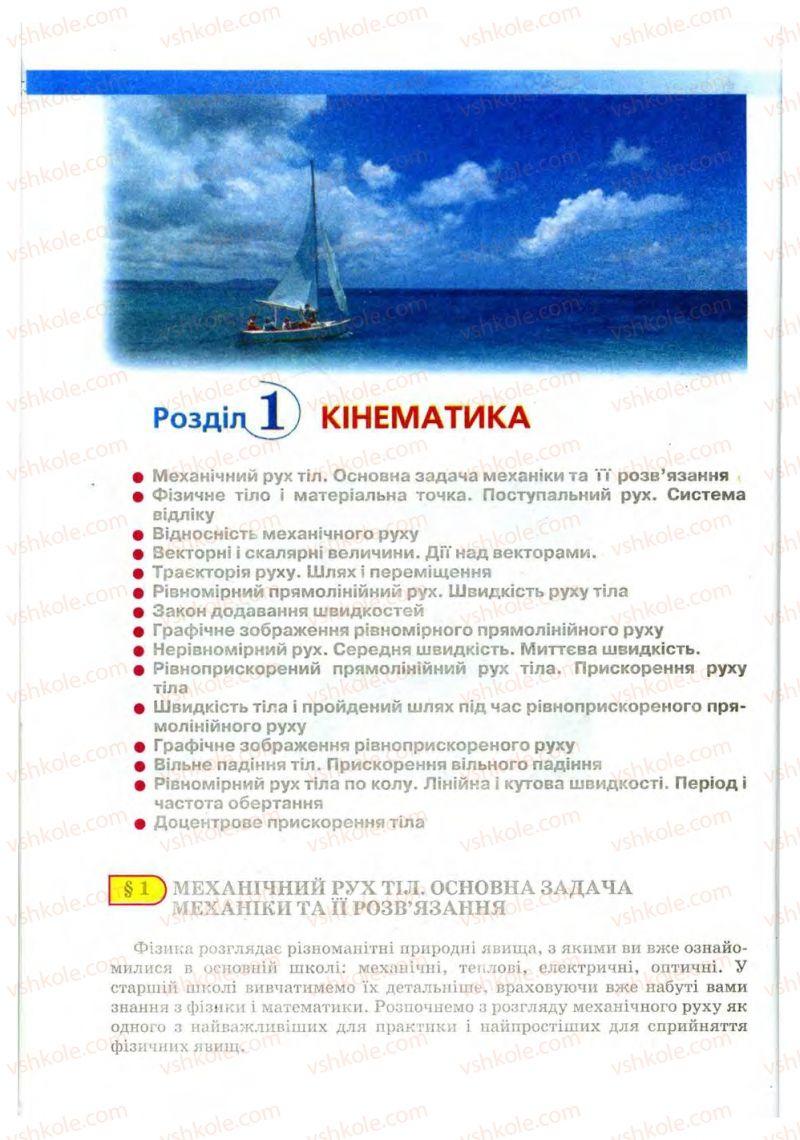 Страница 20 | Учебник Фізика 10 класс В.Д. Сиротюк, В.І. Баштовий 2010 Рівень стандарту