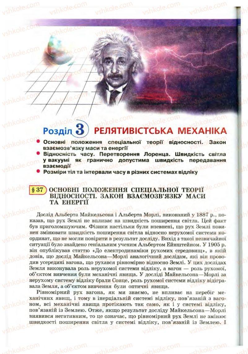 Страница 174 | Учебник Фізика 10 класс В.Д. Сиротюк, В.І. Баштовий 2010 Рівень стандарту