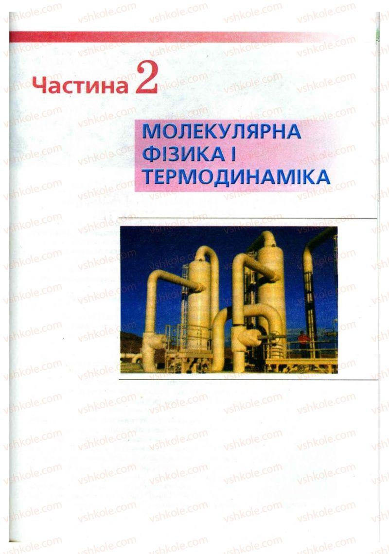 Страница 187 | Учебник Фізика 10 класс В.Д. Сиротюк, В.І. Баштовий 2010 Рівень стандарту