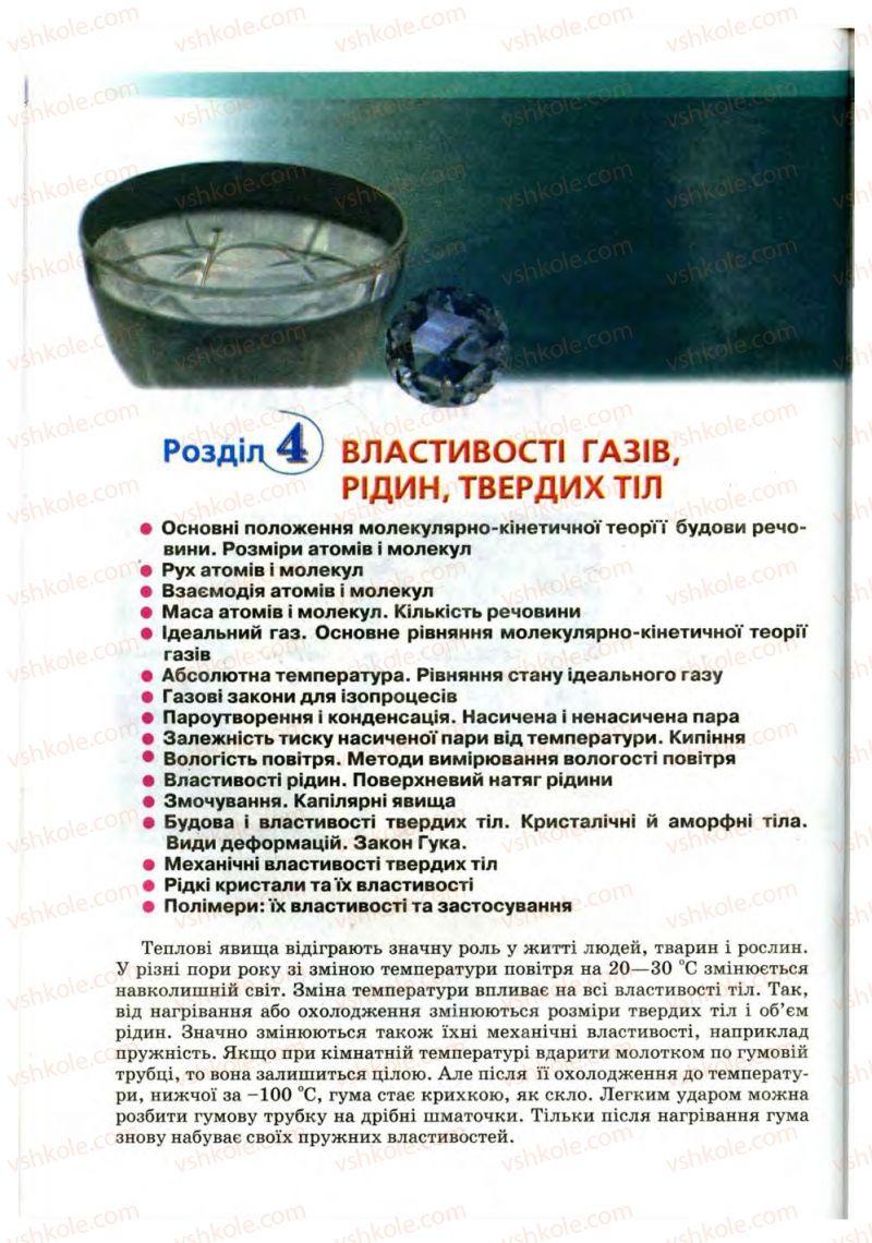 Страница 188 | Учебник Фізика 10 класс В.Д. Сиротюк, В.І. Баштовий 2010 Рівень стандарту