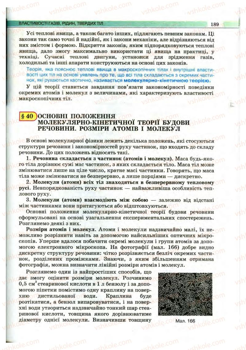 Страница 189 | Учебник Фізика 10 класс В.Д. Сиротюк, В.І. Баштовий 2010 Рівень стандарту