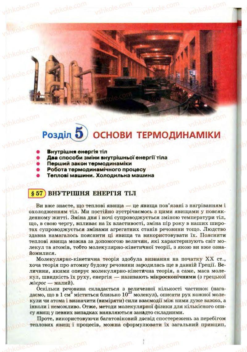 Страница 252   Учебник Фізика 10 класс В.Д. Сиротюк, В.І. Баштовий 2010 Рівень стандарту