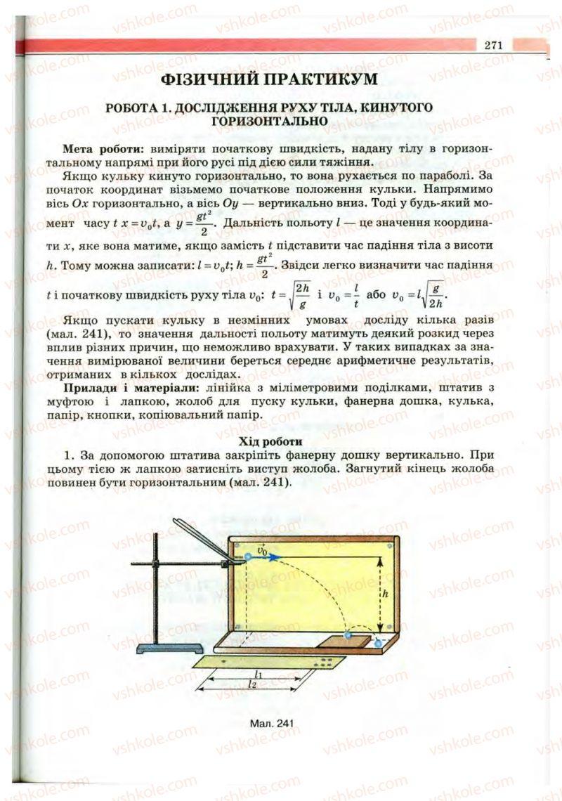 Страница 271 | Учебник Фізика 10 класс В.Д. Сиротюк, В.І. Баштовий 2010 Рівень стандарту