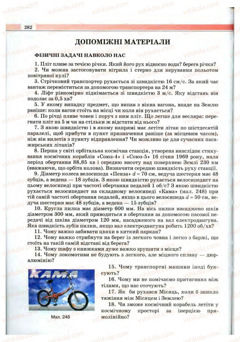 Страница 282 | Учебник Фізика 10 класс В.Д. Сиротюк, В.І. Баштовий 2010 Рівень стандарту