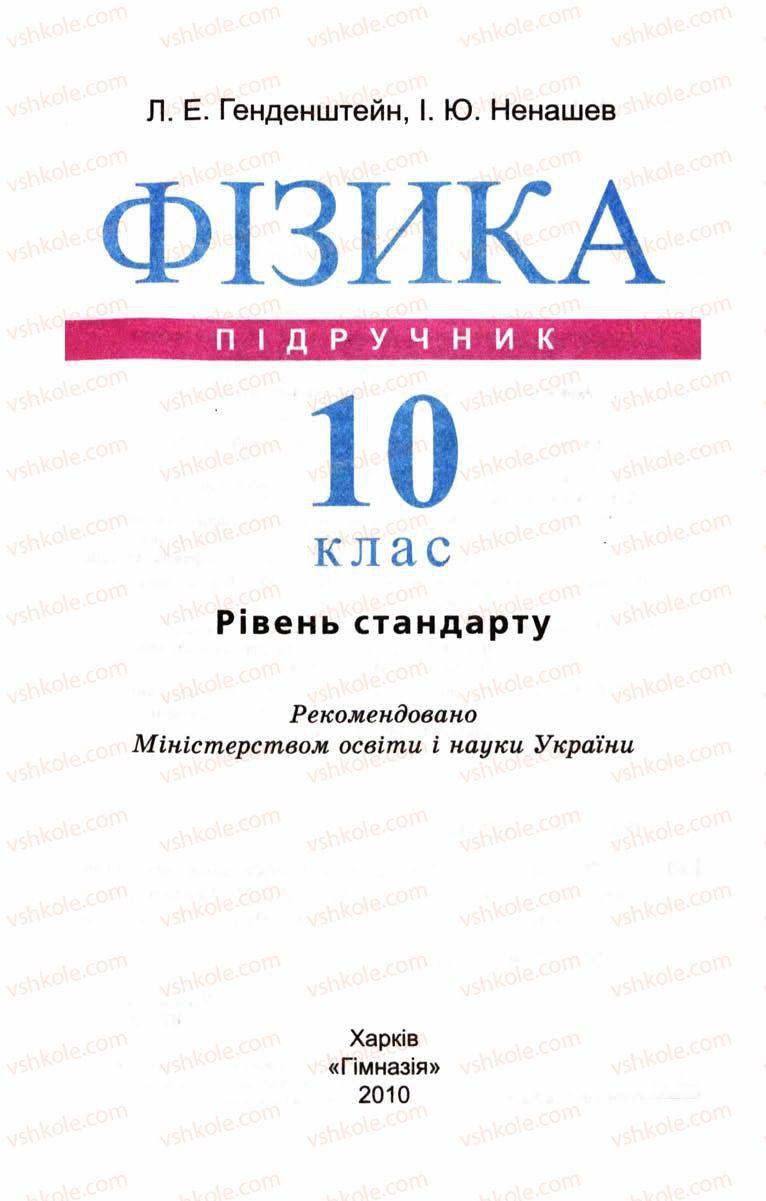 Страница 1 | Учебник Фізика 10 класс Л.Е. Генденштейн, І.Ю. Ненашев 2010 Рівень стандарту