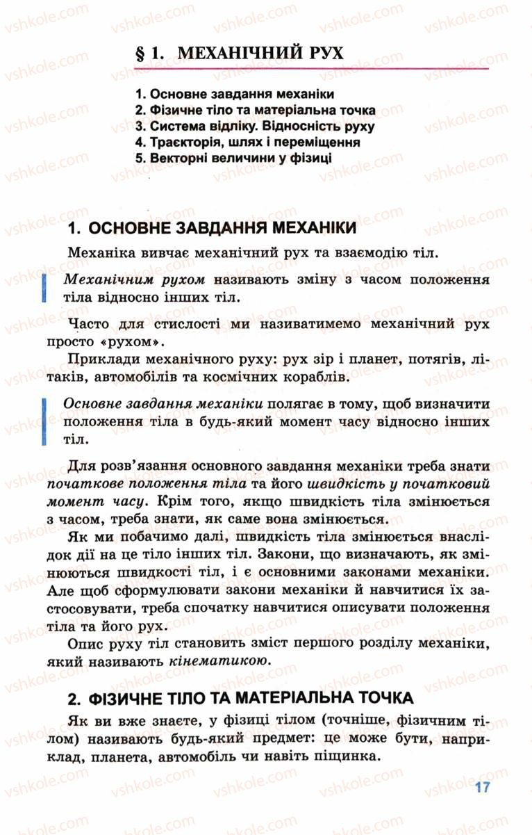 Страница 17 | Учебник Фізика 10 класс Л.Е. Генденштейн, І.Ю. Ненашев 2010 Рівень стандарту