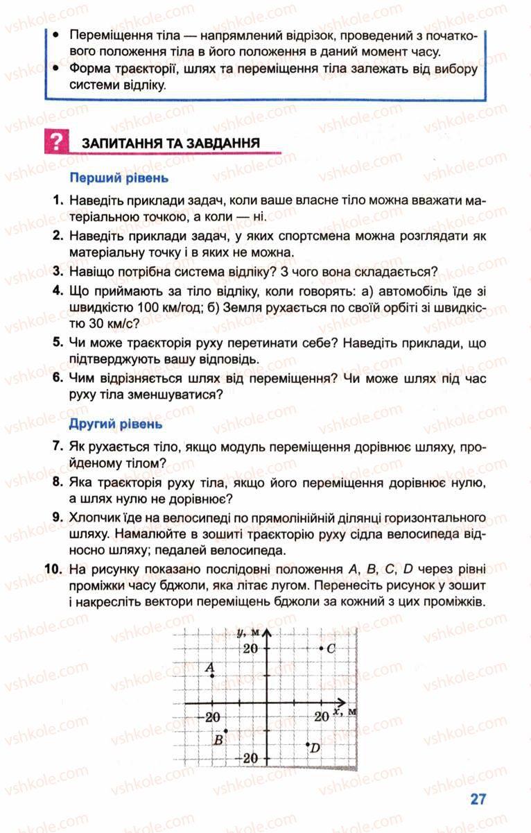 Страница 27 | Учебник Фізика 10 класс Л.Е. Генденштейн, І.Ю. Ненашев 2010 Рівень стандарту