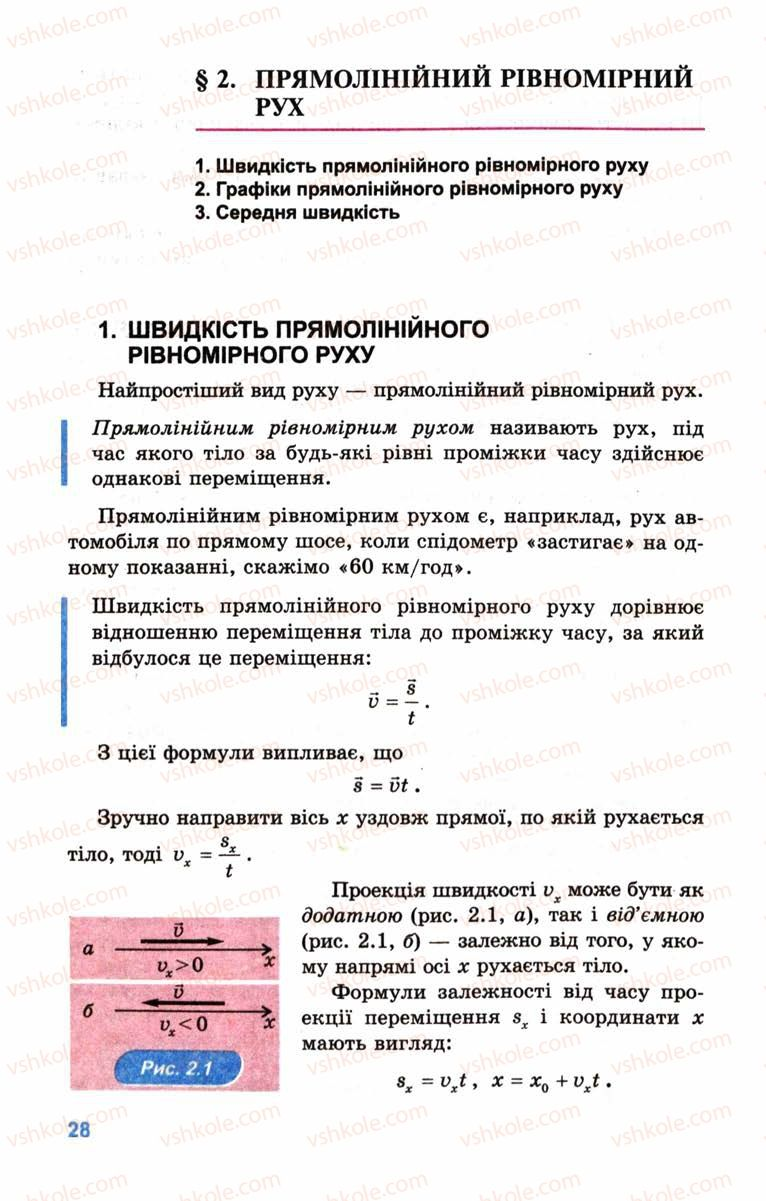 Страница 28 | Учебник Фізика 10 класс Л.Е. Генденштейн, І.Ю. Ненашев 2010 Рівень стандарту