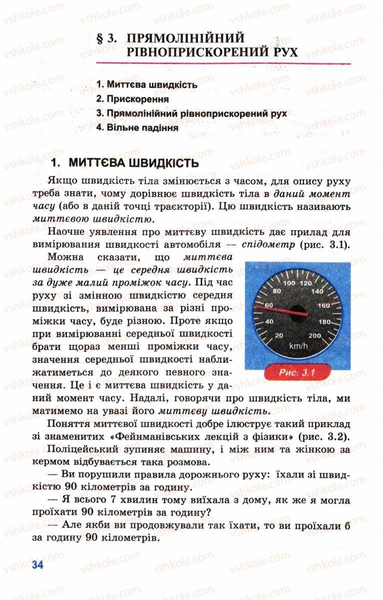 Страница 34 | Учебник Фізика 10 класс Л.Е. Генденштейн, І.Ю. Ненашев 2010 Рівень стандарту