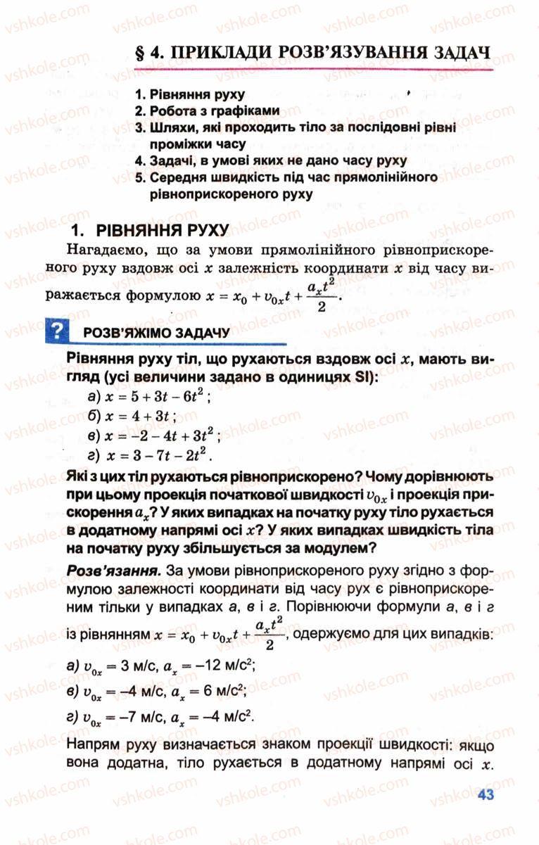 Страница 43 | Учебник Фізика 10 класс Л.Е. Генденштейн, І.Ю. Ненашев 2010 Рівень стандарту