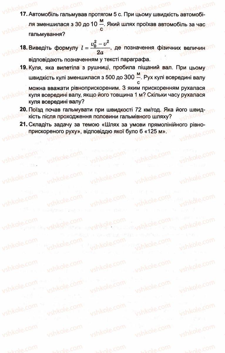 Страница 51 | Учебник Фізика 10 класс Л.Е. Генденштейн, І.Ю. Ненашев 2010 Рівень стандарту
