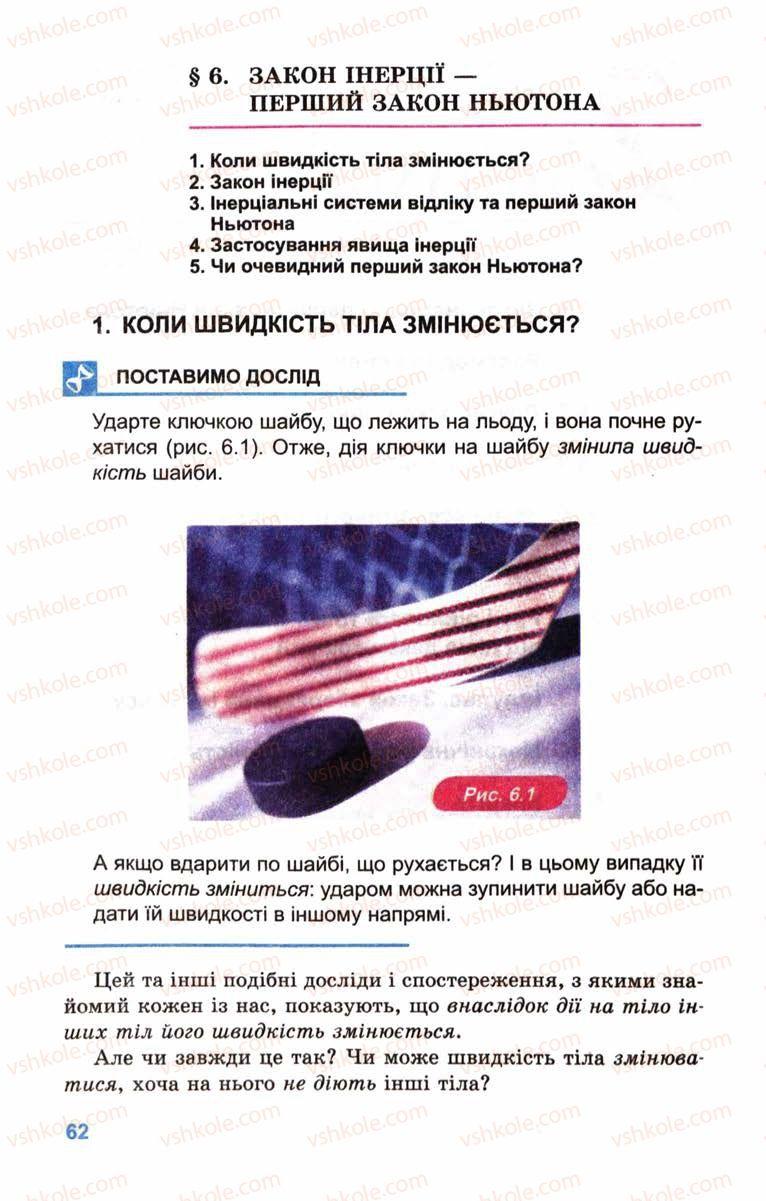 Страница 62   Учебник Фізика 10 класс Л.Е. Генденштейн, І.Ю. Ненашев 2010 Рівень стандарту