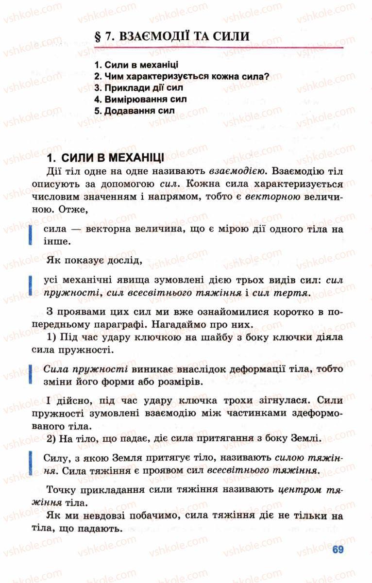 Страница 69 | Учебник Фізика 10 класс Л.Е. Генденштейн, І.Ю. Ненашев 2010 Рівень стандарту