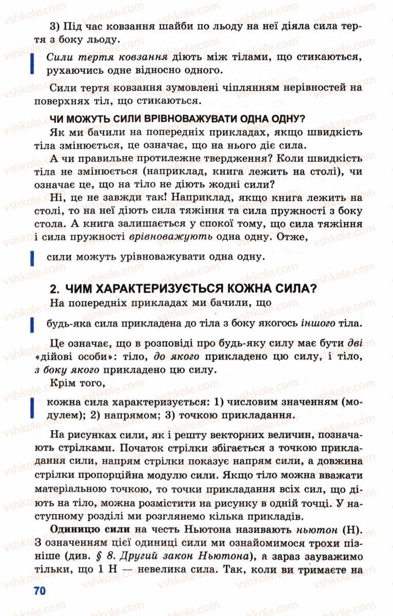 Страница 70 | Учебник Фізика 10 класс Л.Е. Генденштейн, І.Ю. Ненашев 2010 Рівень стандарту
