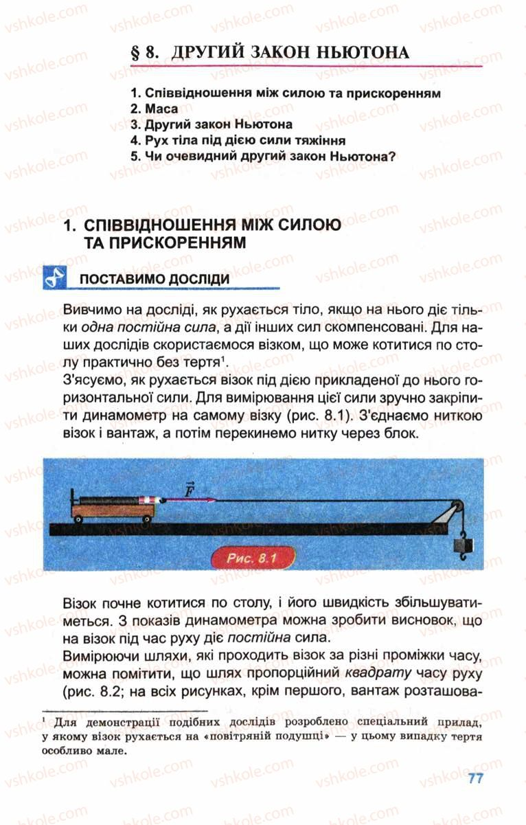Страница 77 | Учебник Фізика 10 класс Л.Е. Генденштейн, І.Ю. Ненашев 2010 Рівень стандарту