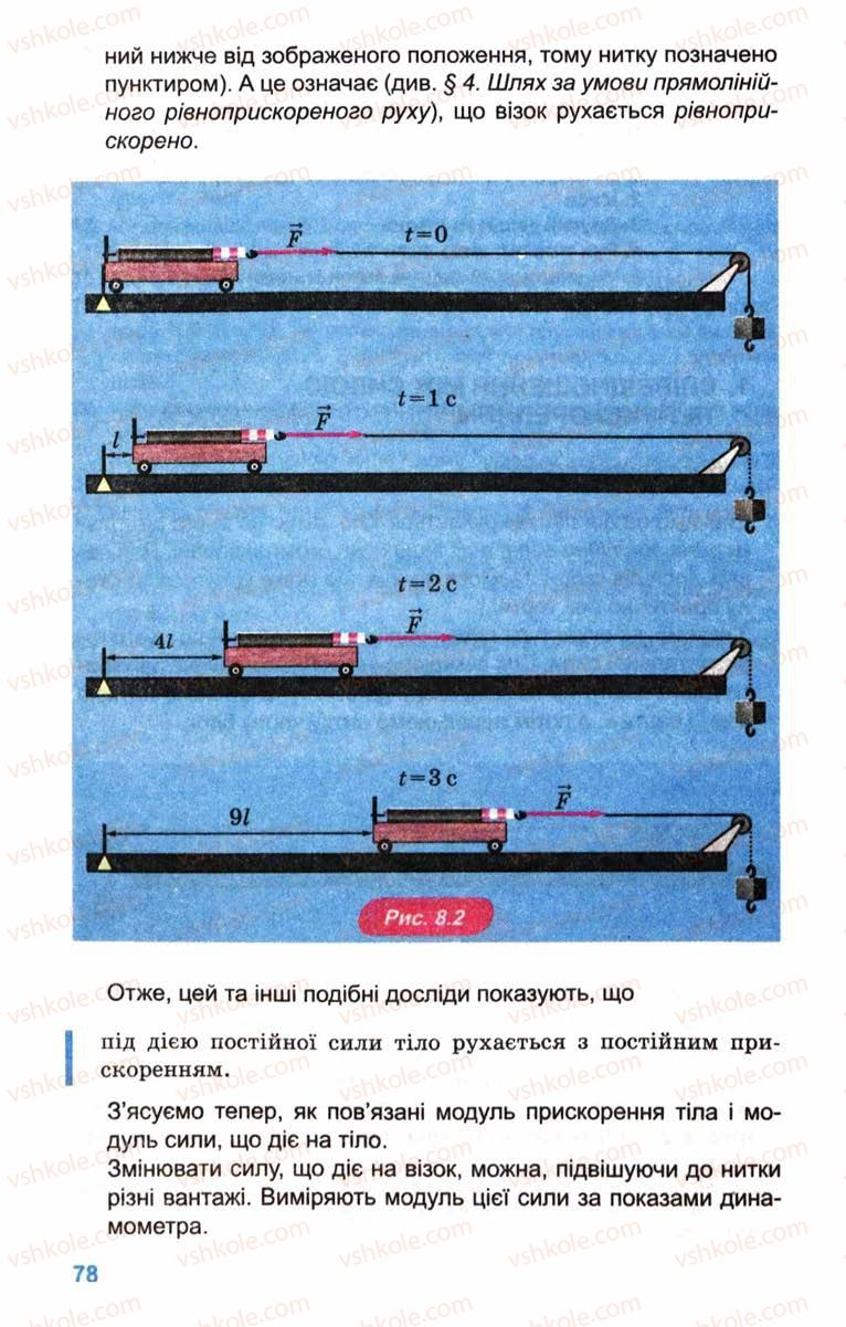 Страница 78 | Учебник Фізика 10 класс Л.Е. Генденштейн, І.Ю. Ненашев 2010 Рівень стандарту
