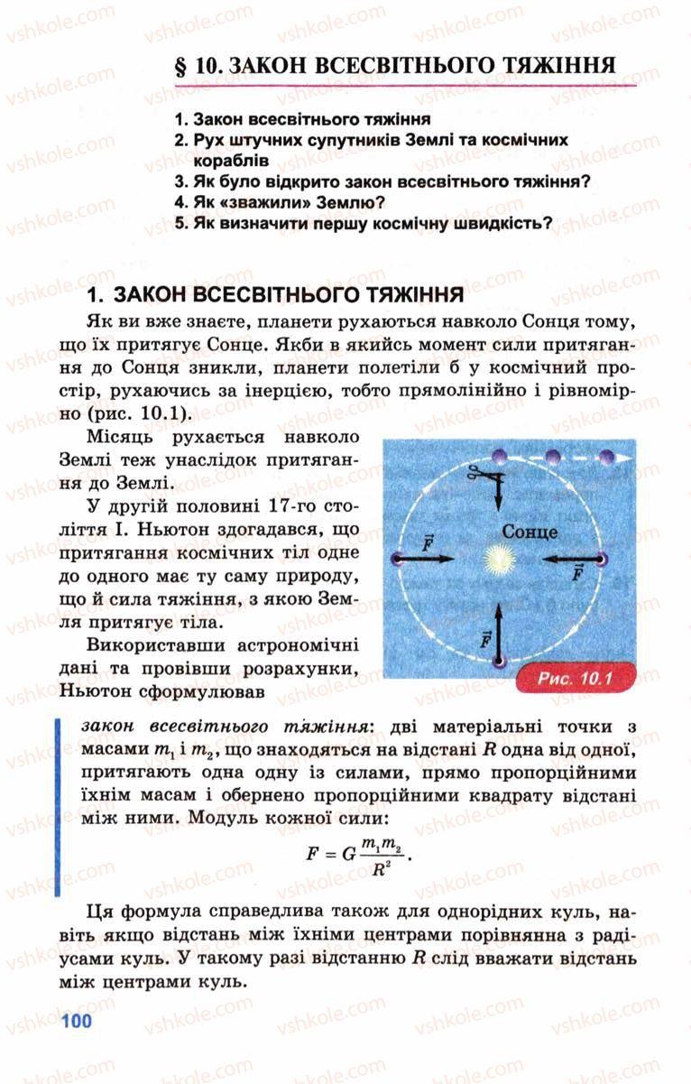 Страница 100 | Учебник Фізика 10 класс Л.Е. Генденштейн, І.Ю. Ненашев 2010 Рівень стандарту