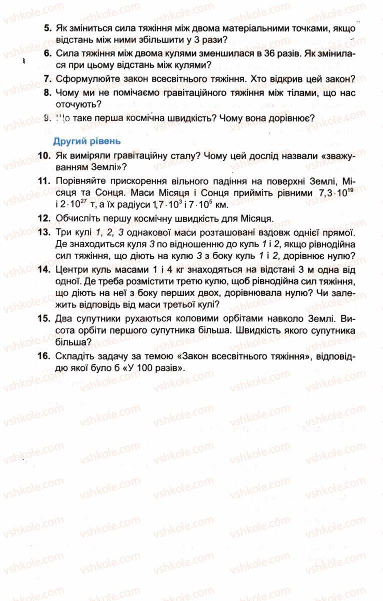 Страница 106 | Учебник Фізика 10 класс Л.Е. Генденштейн, І.Ю. Ненашев 2010 Рівень стандарту