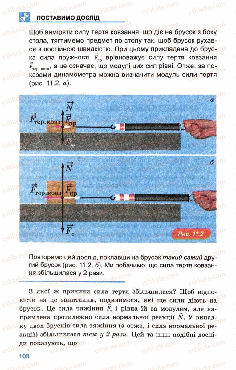 Страница 108   Учебник Фізика 10 класс Л.Е. Генденштейн, І.Ю. Ненашев 2010 Рівень стандарту