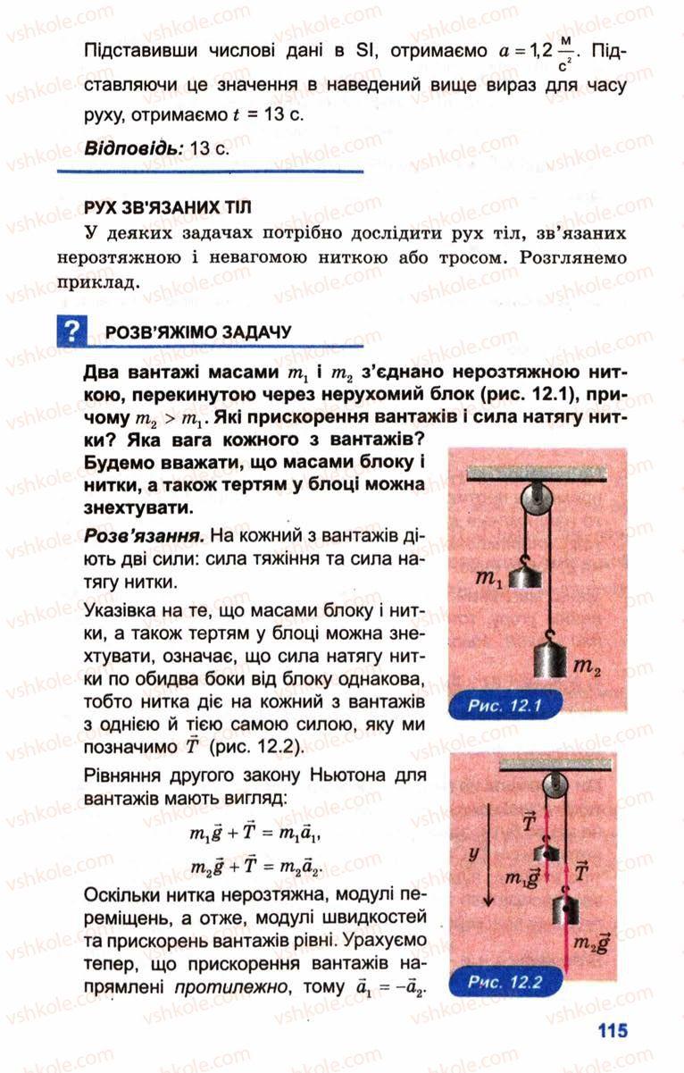 Страница 115   Учебник Фізика 10 класс Л.Е. Генденштейн, І.Ю. Ненашев 2010 Рівень стандарту