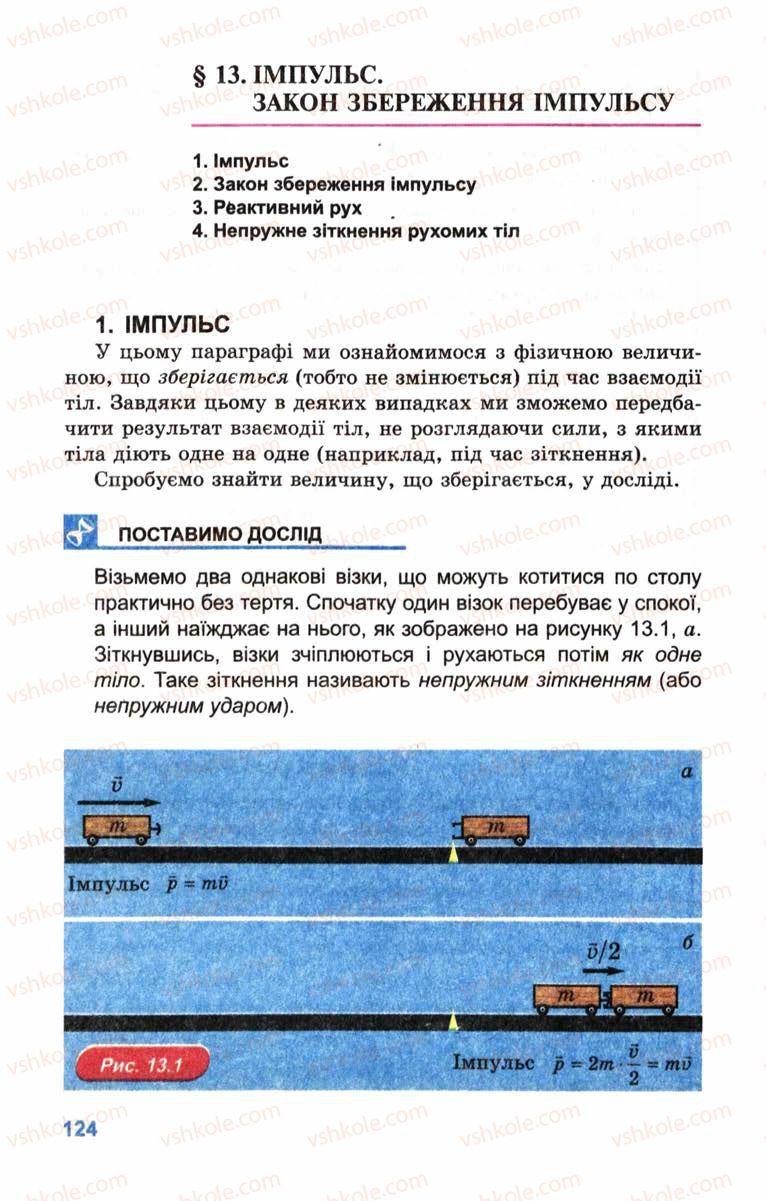 Страница 124 | Учебник Фізика 10 класс Л.Е. Генденштейн, І.Ю. Ненашев 2010 Рівень стандарту