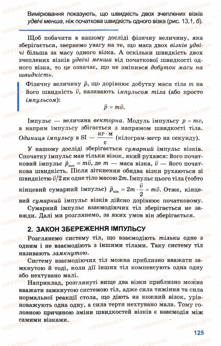 Страница 125 | Учебник Фізика 10 класс Л.Е. Генденштейн, І.Ю. Ненашев 2010 Рівень стандарту