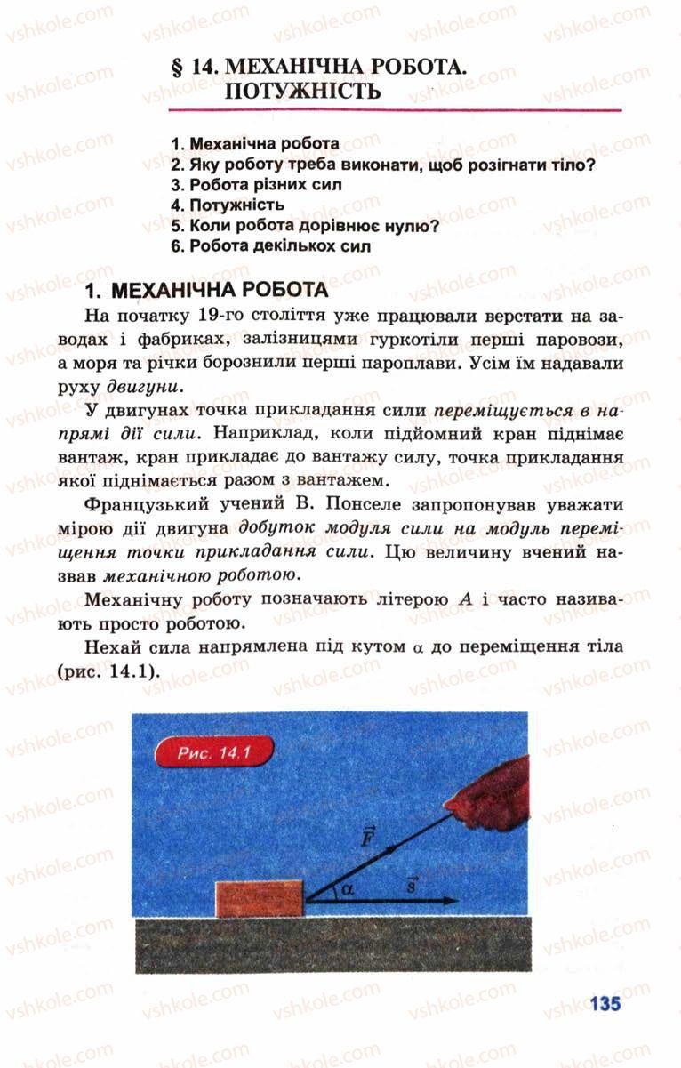 Страница 135 | Учебник Фізика 10 класс Л.Е. Генденштейн, І.Ю. Ненашев 2010 Рівень стандарту