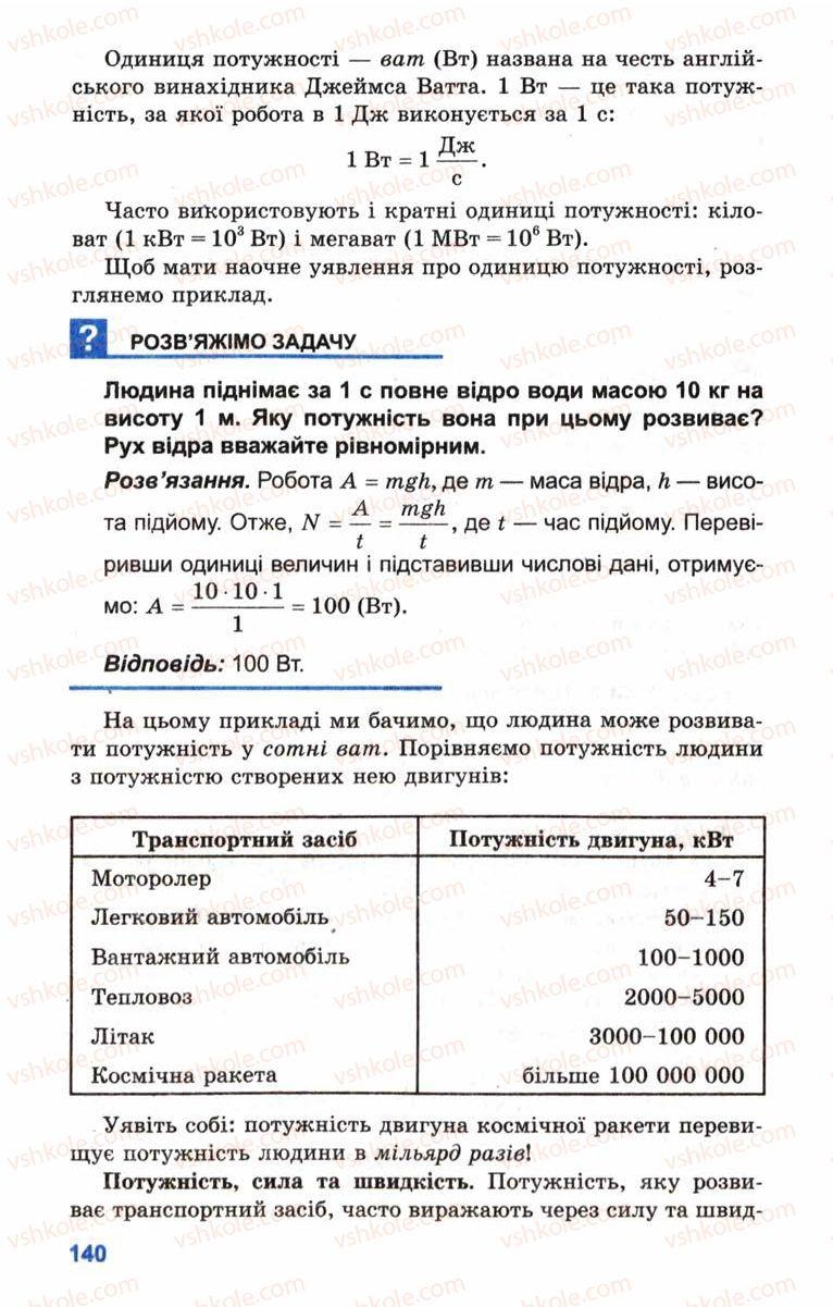 Страница 140 | Учебник Фізика 10 класс Л.Е. Генденштейн, І.Ю. Ненашев 2010 Рівень стандарту