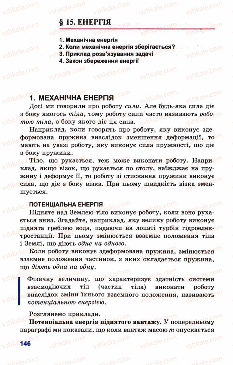 Страница 146 | Учебник Фізика 10 класс Л.Е. Генденштейн, І.Ю. Ненашев 2010 Рівень стандарту