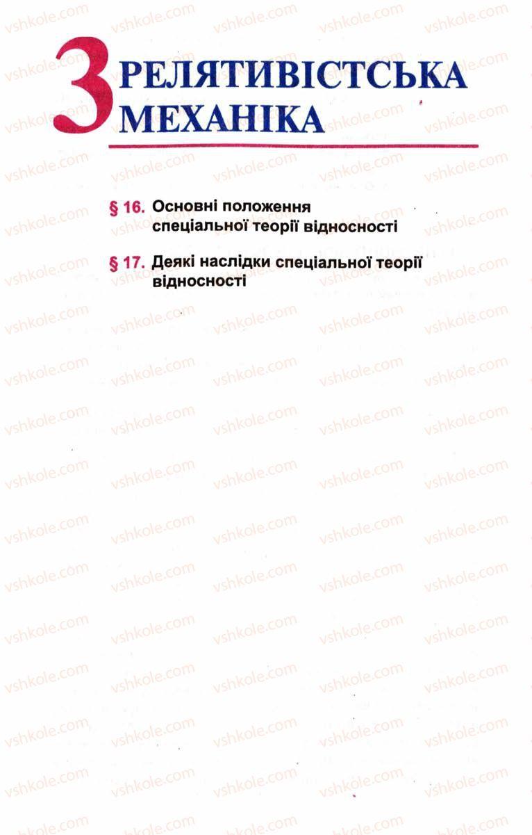 Страница 155 | Учебник Фізика 10 класс Л.Е. Генденштейн, І.Ю. Ненашев 2010 Рівень стандарту