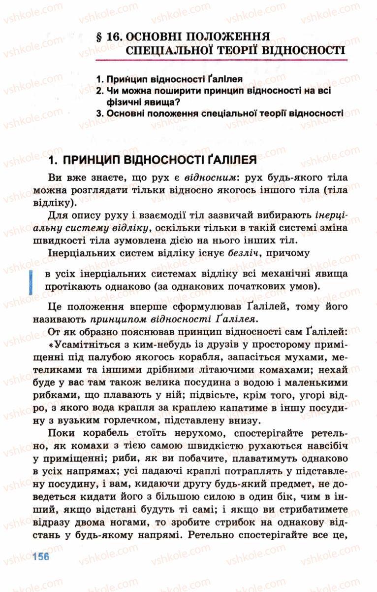 Страница 156 | Учебник Фізика 10 класс Л.Е. Генденштейн, І.Ю. Ненашев 2010 Рівень стандарту