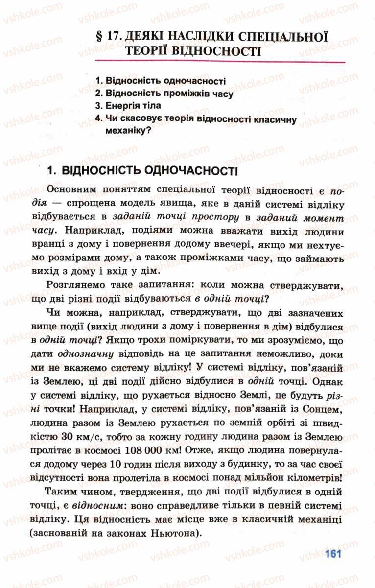 Страница 161 | Учебник Фізика 10 класс Л.Е. Генденштейн, І.Ю. Ненашев 2010 Рівень стандарту