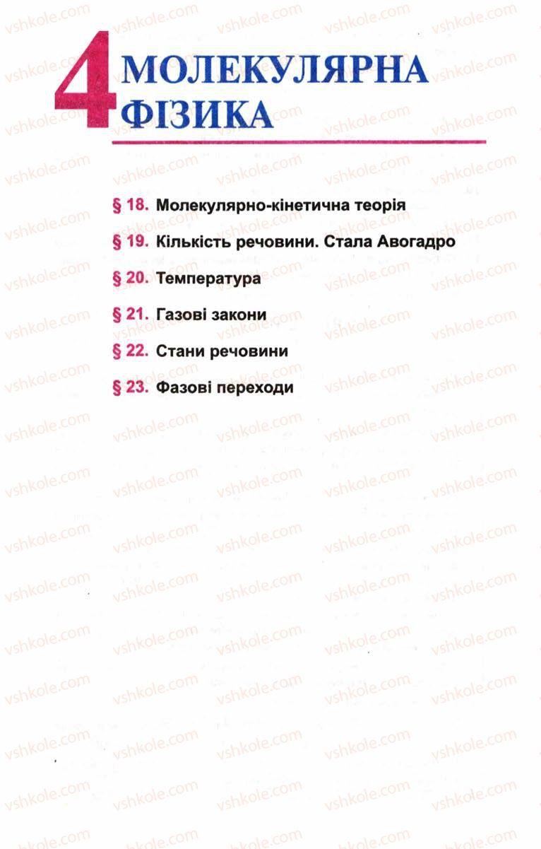 Страница 170 | Учебник Фізика 10 класс Л.Е. Генденштейн, І.Ю. Ненашев 2010 Рівень стандарту