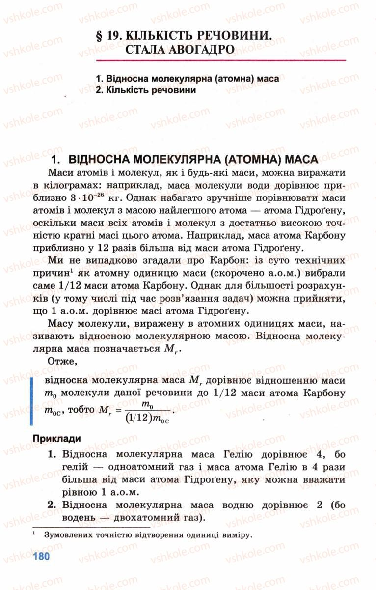 Страница 180 | Учебник Фізика 10 класс Л.Е. Генденштейн, І.Ю. Ненашев 2010 Рівень стандарту
