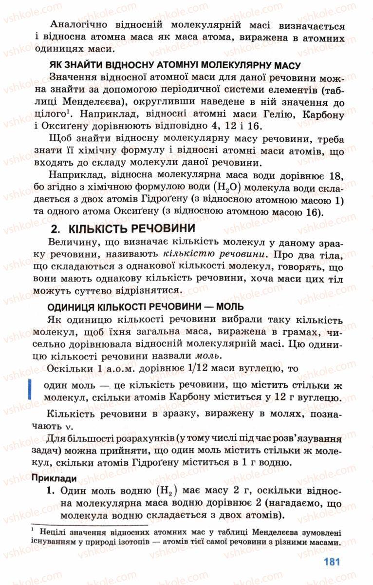 Страница 181 | Учебник Фізика 10 класс Л.Е. Генденштейн, І.Ю. Ненашев 2010 Рівень стандарту