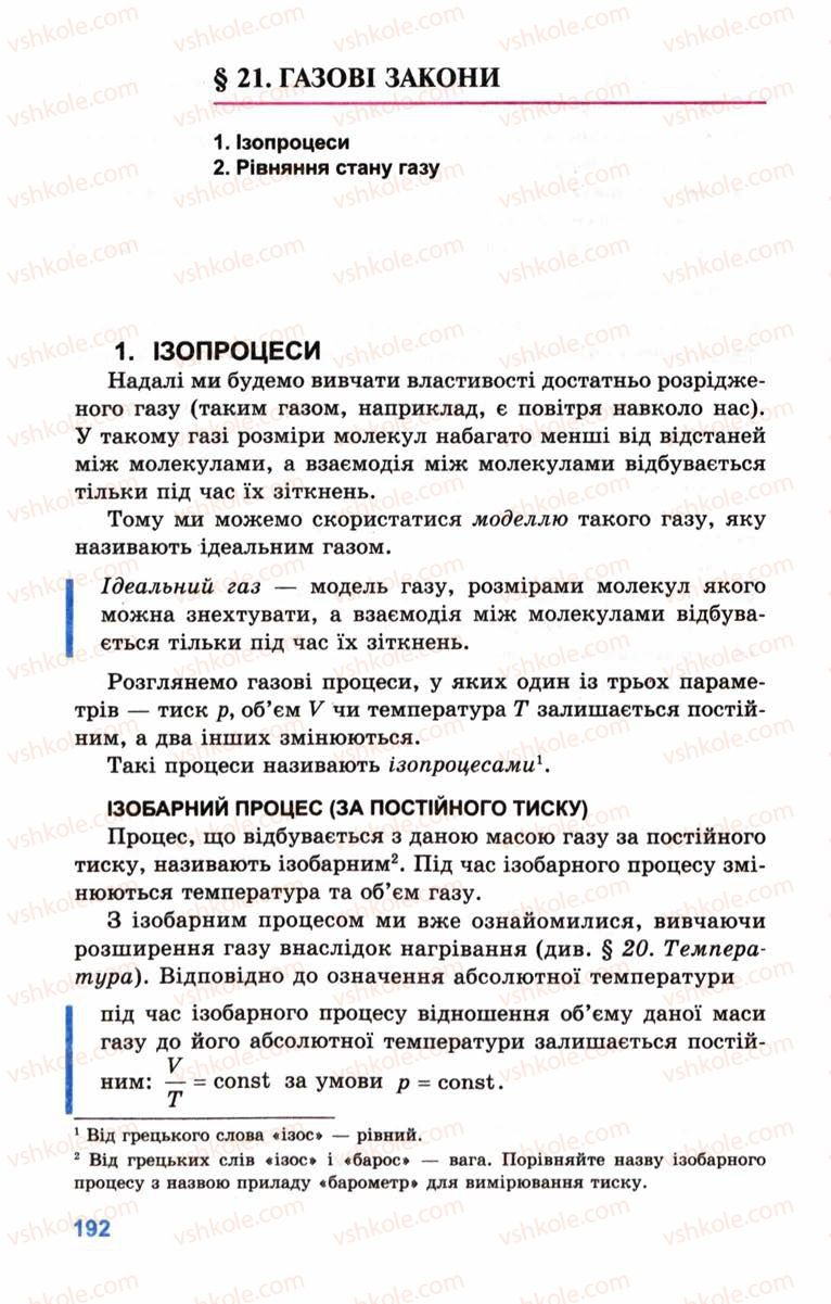 Страница 192 | Учебник Фізика 10 класс Л.Е. Генденштейн, І.Ю. Ненашев 2010 Рівень стандарту