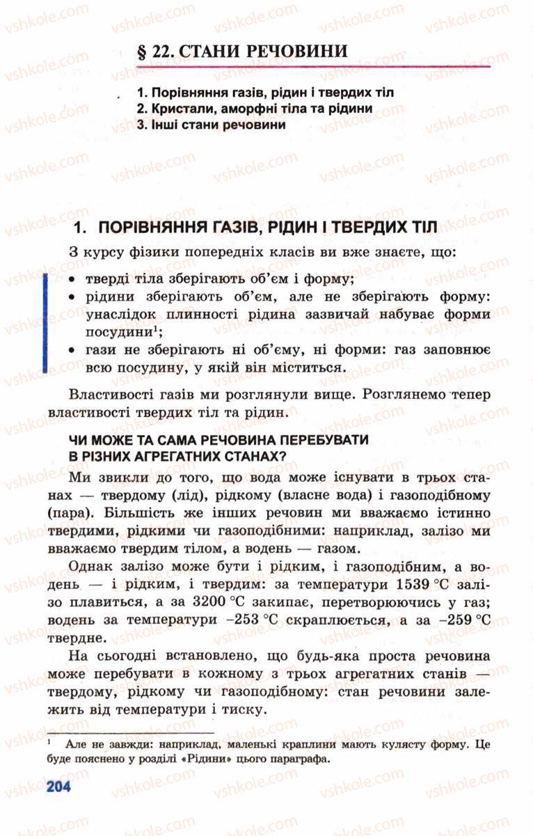 Страница 204   Учебник Фізика 10 класс Л.Е. Генденштейн, І.Ю. Ненашев 2010 Рівень стандарту