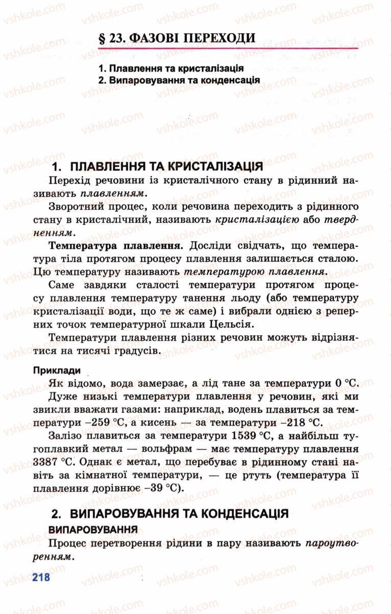 Страница 218 | Учебник Фізика 10 класс Л.Е. Генденштейн, І.Ю. Ненашев 2010 Рівень стандарту