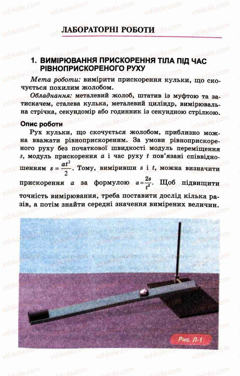 Страница 253 | Учебник Фізика 10 класс Л.Е. Генденштейн, І.Ю. Ненашев 2010 Рівень стандарту