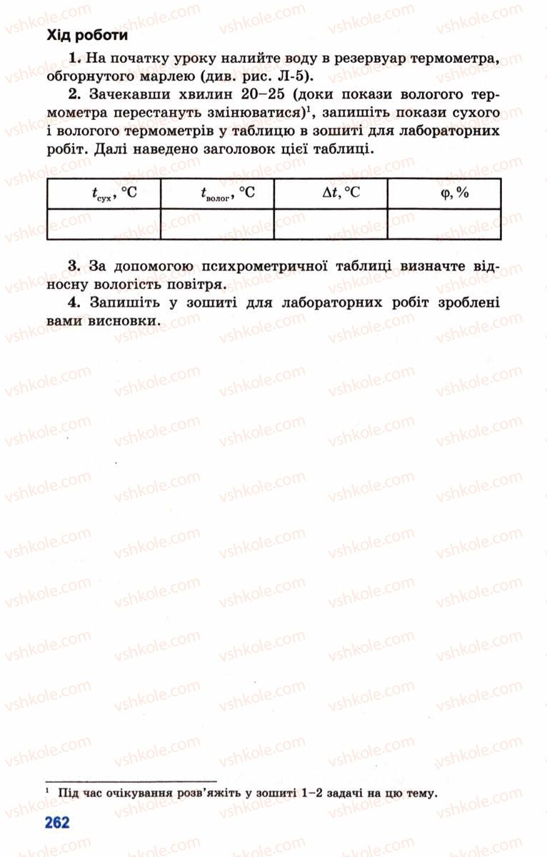 Страница 262 | Учебник Фізика 10 класс Л.Е. Генденштейн, І.Ю. Ненашев 2010 Рівень стандарту