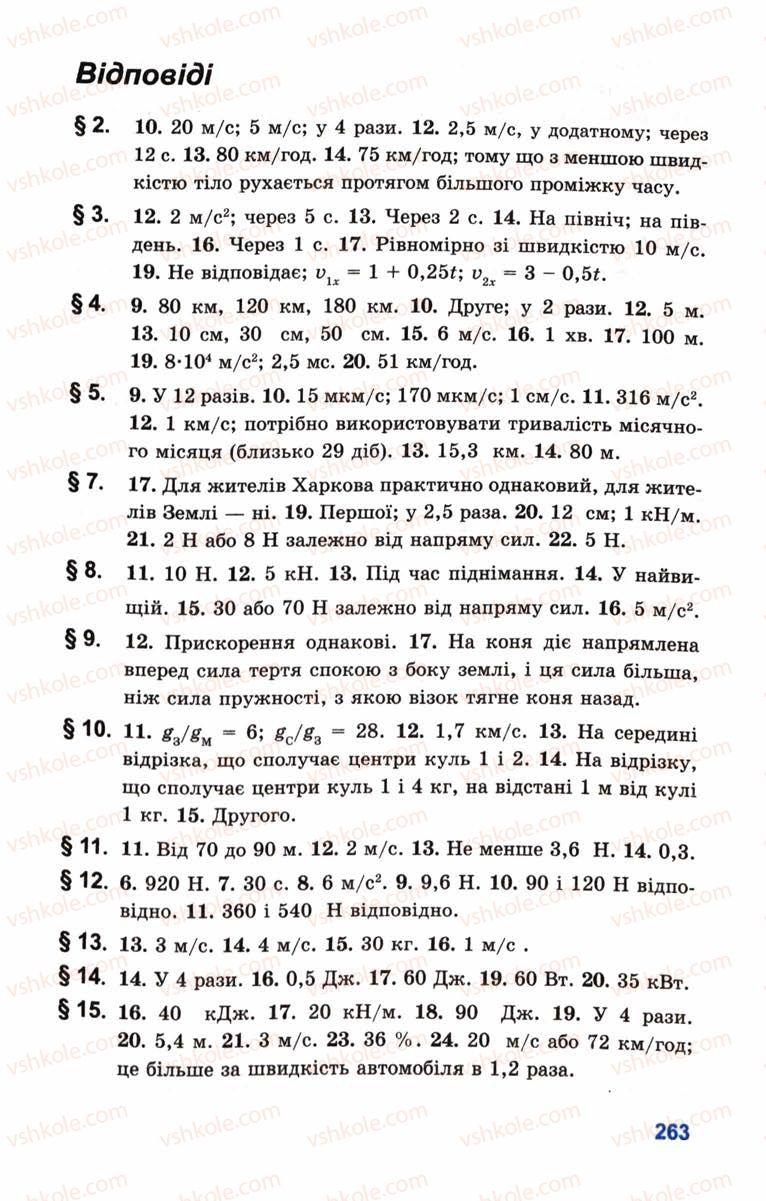 Страница 263 | Учебник Фізика 10 класс Л.Е. Генденштейн, І.Ю. Ненашев 2010 Рівень стандарту