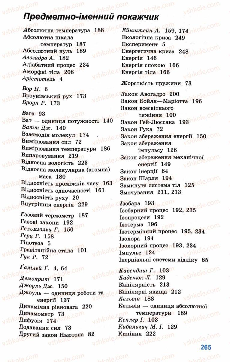 Страница 265 | Учебник Фізика 10 класс Л.Е. Генденштейн, І.Ю. Ненашев 2010 Рівень стандарту